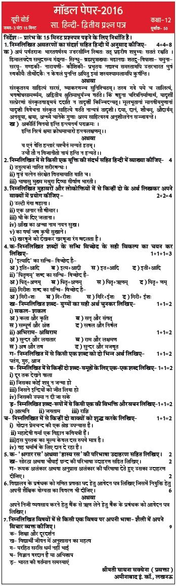 Cbse class 12th hindi question papers jpg 348x1153